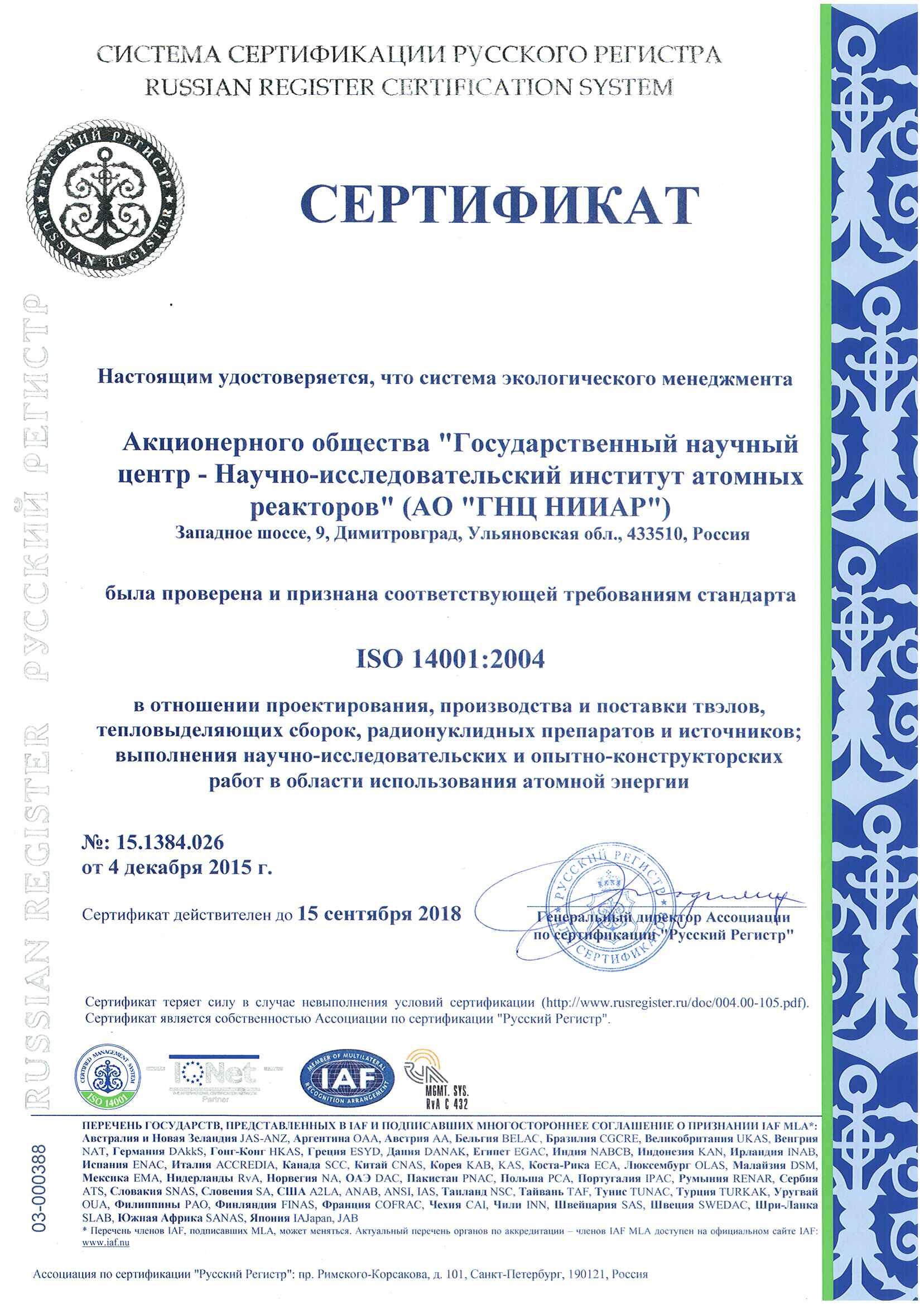 Iso 9001 version 2015 pdf на русском